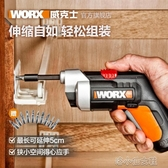 電起子 威克士迷你電螺絲刀WX252 鋰電電批小型電起子充電式電動起子工具 快速出貨YJT
