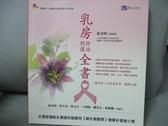 【書寶二手書T3/保健_JMU】乳房診治照護全書_張金堅