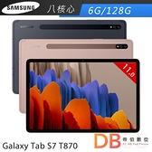 Samsung Galaxy Tab S7 11吋 Wi-Fi T870 八核 128G(六期零利率)-送螢幕保護貼+保溫咖啡杯