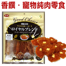 ◆MIX米克斯◆香饌.純肉零食系列,多種...