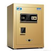 保險櫃家用小型50cm指紋密碼wifi智慧迷你床頭60cm辦公保險箱【新年免運】