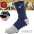[極雪行者]SW-A59/深藍/台製美麗諾羊毛超厚底長靴襪/長時雪地戶外特別設計
