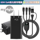 MyStyle 65W GaN氮化鎵三孔極速充電器 + 6A 二出三急速萬用充電線-白色 / 黑色