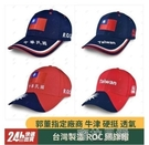 現貨 批發價台灣正品 青天白日滿地紅國旗帽 帽子棒球帽 鴨舌帽(大人版) 易家樂
