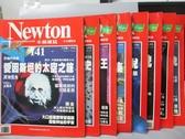 【書寶二手書T5/雜誌期刊_QEG】牛頓_141~149期間_共8本合售_愛因斯坦的太空之旅等