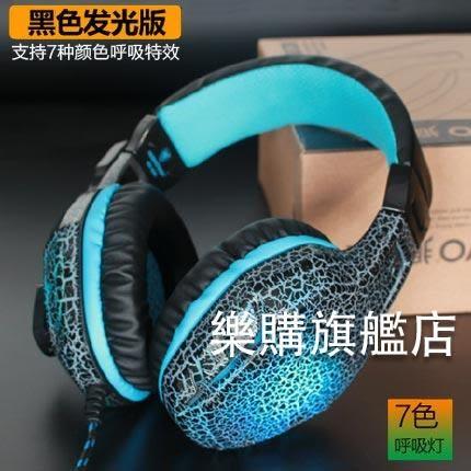 百貨週年慶-NUBWO/狼博旺NO-3000電腦耳機頭戴式台式PC電競游戲耳麥帶麥克風