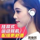 掛耳式頭戴式運動耳機跑步耳掛式...