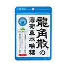 日本【龍角散】薄荷草本喉糖80g