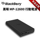 【3C出租】Blackberry 黑莓 ...