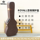 ROYALL吉他盒子41寸防震琴盒琴箱民謠古典吉他箱盒39寸皮箱吉他包 設計師生活 NMS