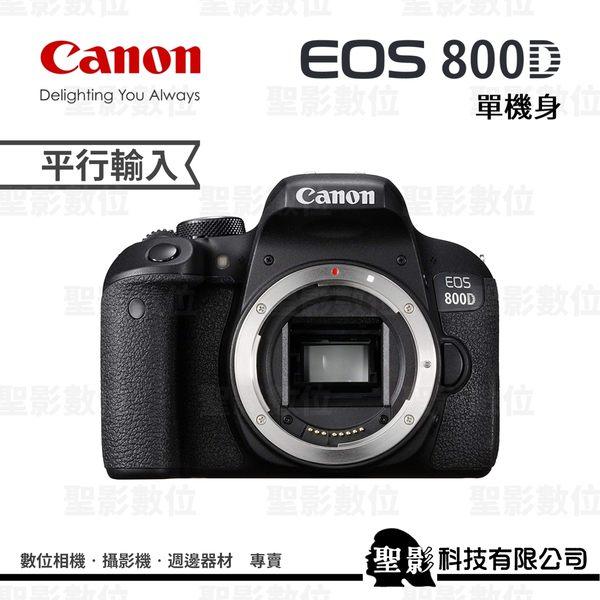 Canon EOS 800D 數位單眼相機 單機身 WW【平行輸入】