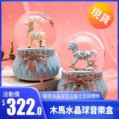 現貨 水晶球 創意梅花鹿木馬水晶球音樂盒八音盒雪花髮光兒童學生