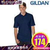 GILDAN 吉爾登 POLO衫 - 正品 美國棉 素色 中性 新款 情侶裝 團服