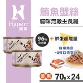 【SofyDOG】HYPERR超躍 貓咪無穀主食罐-鮪魚蟹絲70g(24件組) 貓罐 罐頭 鮮食