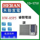禾聯【HW-85P5】13~17坪 頂級旗艦型窗型冷氣  全機三年保固  下單前先確認是否有貨