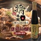 【醬本缸】 365天窖藏手工靜釀清露純黑豆醬油 (2入組)