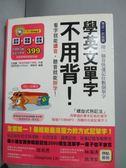 【書寶二手書T1/語言學習_XDL】學英文單字不用背_DORINA_附光碟