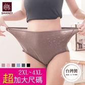 女性超加大尺碼內褲 2XL-7L Q EQ EEQ (40-46吋腰圍可穿) 台灣製造 No.1106-席艾妮SHIANEY
