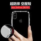 空壓殼 Asus ZenFone Max...
