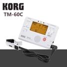 【非凡樂器】KORG【TM-60C】調音節拍器+調音夾線/功能齊全/白/公司貨保固