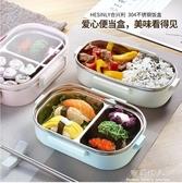 304不銹鋼飯盒便當盒分格層1人保溫兒童女學生小帶蓋韓國成人餐盒  【快速出貨】