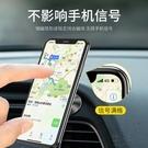 手機支架汽車車載吸盤式出風口磁吸車內通用支撐【極簡生活】