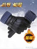 手套男冬保暖防風防水騎摩托車皮手套男學生加絨加厚全手騎行手套『潮流世家』
