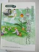 【書寶二手書T2/地理_CQR】台灣的茶葉_行政院農委會茶業改良場