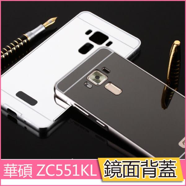 自拍鏡面手機殼 ASUS ZenFone 3 Laser 手機殼 華碩 ZC551KL 金屬邊框 保護殼 背蓋 硬殼 電鍍