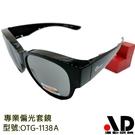 AD-第二支眼鏡 套鏡-超輕質純黑框高科技偏光片經典款太陽眼鏡-OTG親子款