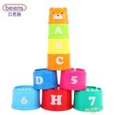 疊疊樂 兒童早教益智彩玩具虹疊疊套杯寶寶套圈疊疊樂玩具 【交換禮物】