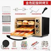 新品-電烤箱家用烘焙多功能全自動小蛋糕電烤箱30升大容量LX220v 【时尚新品】