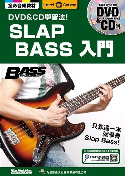 SLAP BASS入門 附DVD+CD【貝斯/貝士教學/SLAP必修教材】