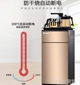 飲水機 臺式小型立式冷熱全自動上水下置水桶 育心館