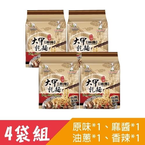 【大甲乾麵】經典4袋組