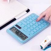 計算器可愛韓國糖果色財務專用學生用太陽能辦公語音計算器 爾碩數位3c