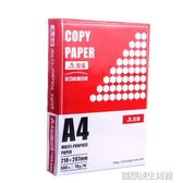 復印紙A4單包500張70g80克打印a3紙辦公用品紙a5打印白紙