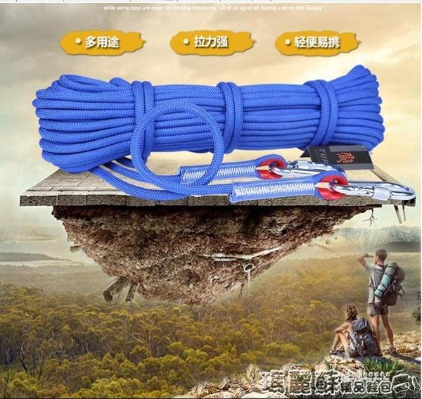 攀岩繩 拓攀戶外登山繩安全繩攀巖繩救生繩子救援逃生繩索求生裝備用品DF 瑪麗蘇