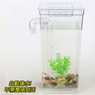 迷你自動換水魚缸 MFH9009
