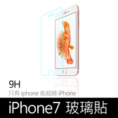 蘋果 iphone 7 iphone7 plus 9H 正面 背貼 高硬度 玻璃貼 鋼化 防刮 保護膜 鋼膜 強化玻璃 保護貼 BOXOPEN