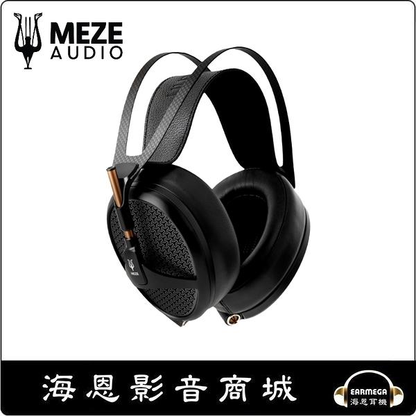 【海恩數位】Meze 的旗艦耳罩式耳機 Empyrean 平面振膜單體