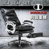 【限時下殺85折】 IONRAX OC4 SEAT SET 坐臥兩用 電腦椅 電競椅 辦公椅 (本產品為DIY 自行組裝產品)