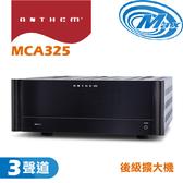 《麥士音響》 ANTHEM 後級擴大機 MCA325