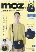 moz時尚單品:2用肩背包