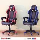【RICHOME】❤CH1116❤《V1電競椅-2色》主管椅 辦公椅 電腦椅 秘書椅
