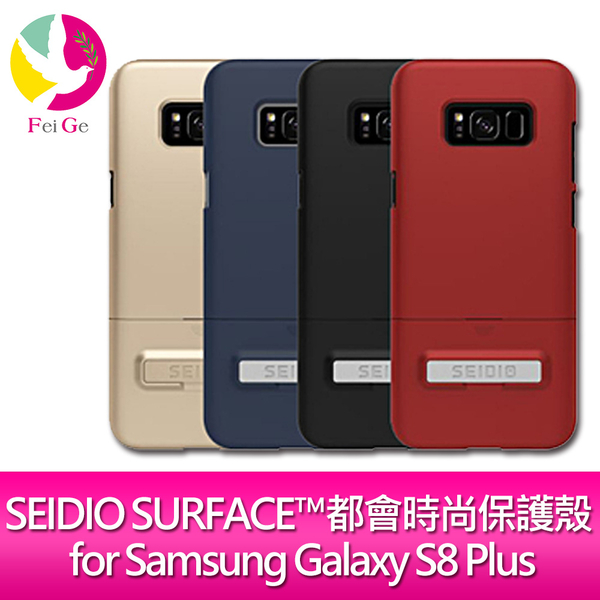 SEIDIO SURFACE™都會時尚保護殼 for Samsung Galaxy S8 Plus