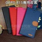 【KOMA皮套】OPPO 歐珀 R15 CPH1835 普通 標準版/一般版 6.28吋 牛仔布紋測掀手機套/翻頁式磁扣-ZW