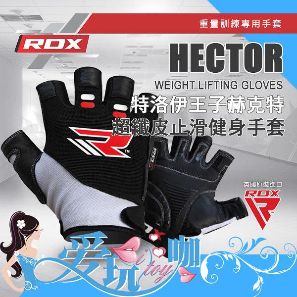 ● L ● 英國 RDX 超纖皮止滑健身手套 HECTOR WEIGHT LIFTING GLOVES 重量訓練/健美專用手套
