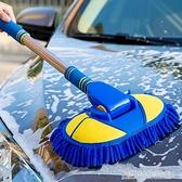 汽車洗車拖把不傷車神器軟毛清洗多功能專用工具長柄伸縮刷車刷子 【優樂美】