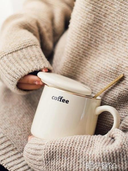 ins北歐風杯子簡約早餐咖啡杯陶瓷帶蓋勺辦公室男馬克水杯女茶杯 港仔會社